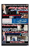 النسخة الورقية لجريدة المصريون