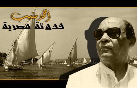 إحياء لذكرى الفنان أحمد منيب اليوم