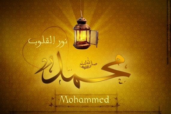 صورة لاسم النبي