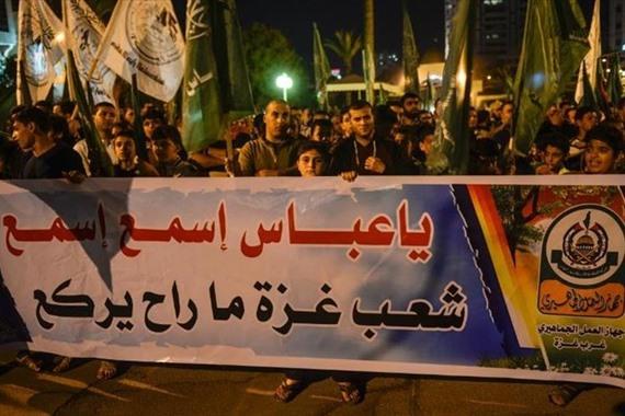 مظاهرة في غزة