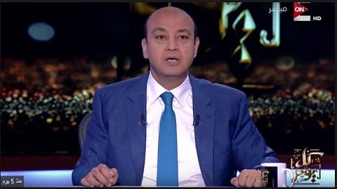 شاهد .. آخر 5 دقايق من مباراة مصر والمغرب بتعليق عمرو أديب
