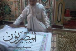 سعد حشيش صاحب أكبر مصحف