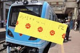 حيل المصريين لمواجهة زيادة تذكرة المترو