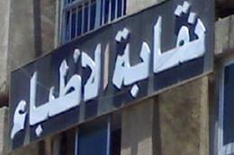 صورة نقابة الأطباء