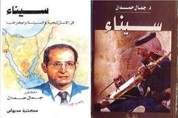 كتب جمال حمدان