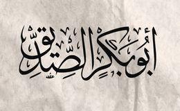 """10وصايا في وثيقة """"الشمائل"""" لأبي بكر الصديق"""