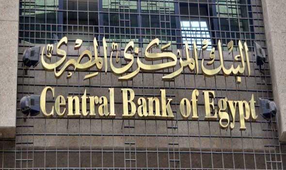 البنك المركزي :زيادة الفائدة على الإيداع والإقراض بنسبة 1%
