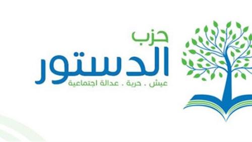 حزب الدستور يطالب بالإفراج عن عضوه المؤسس