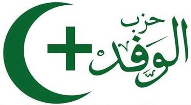 الوفد: نطالب بتغيير وزاري شامل