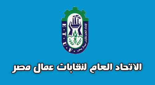"""ندوة بـ""""اتحاد عمال مصر"""" لرفض تطبيق قانون الخدمة المدنية"""