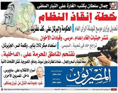 """اقرأ في العدد الجديد من """"المصريون"""" الأسبوعي"""