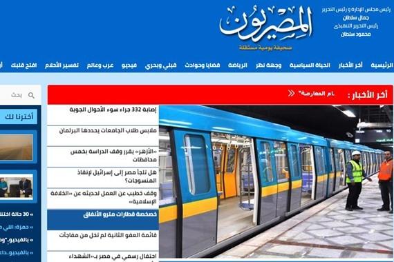 إطلاق النسخة الجديدة لموقع «المصريون»