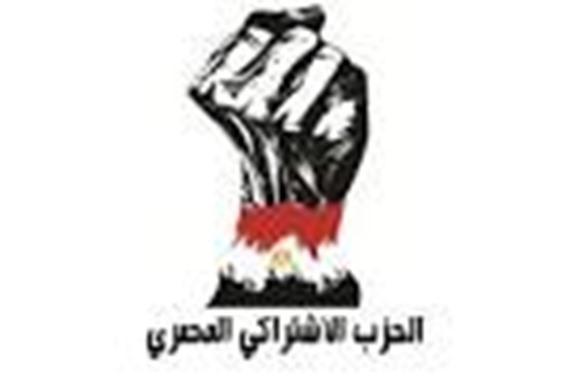 الحزب الاشتراكى المصرى