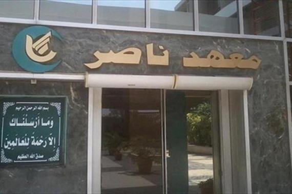 معهد ناصر_ أرشيفية