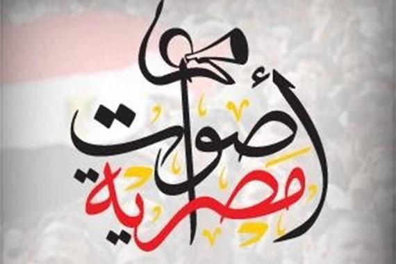 أصوات مصرية