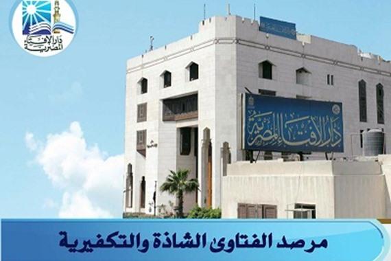 مرصد الإسلاموفوبيا التابع لدار الإفتاء المصرية