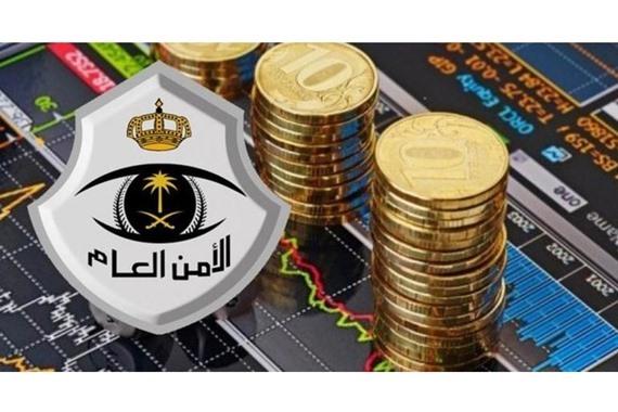 """صورة الأمن العام السعودي يحذر من الاستثمار في """" الفوركس """""""