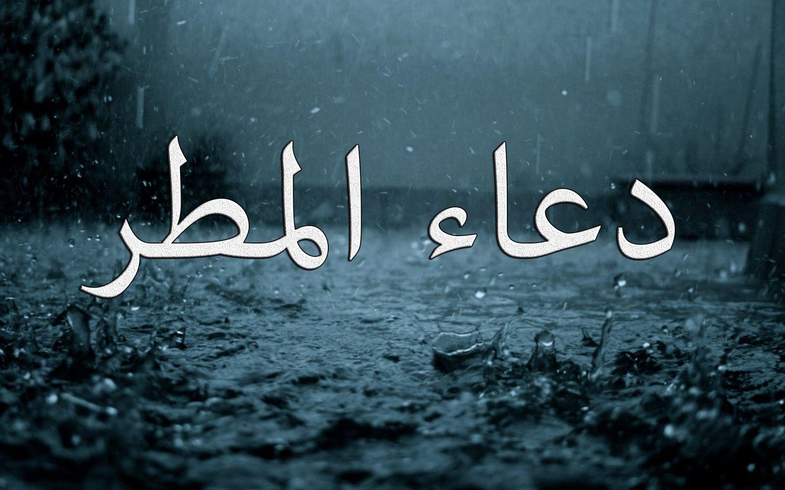 دعاء نزول المطر يحقق أعلى نسبة مشاهدة