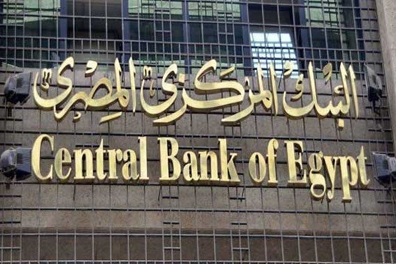 البنك المركزى