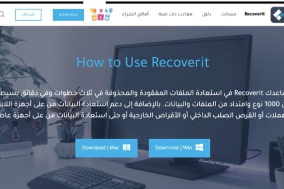 صورة برنامج Recoverit Data Recovery – المصريون