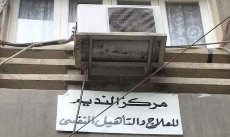 """15 منظمة حقوقية: """"النديم"""" ملاذ ضحايا النظام"""