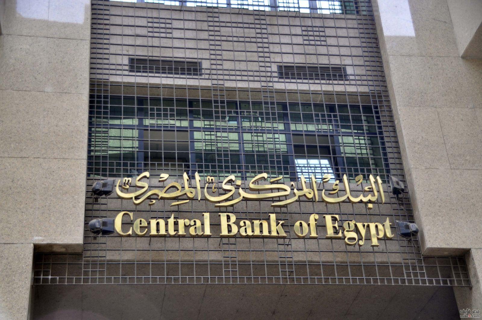 البنك المركزي يثبت سعر الجنيه عند 8.78 جنيه