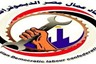 اتحاد عمال مصر الديموقراطى
