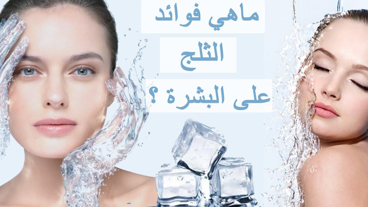 7 فوائد مذهلة لوضع الثلج على وجهك يومياً
