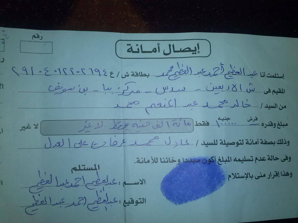 بالمستندات أخطر عملية نصب من القاهرة إلى السودان