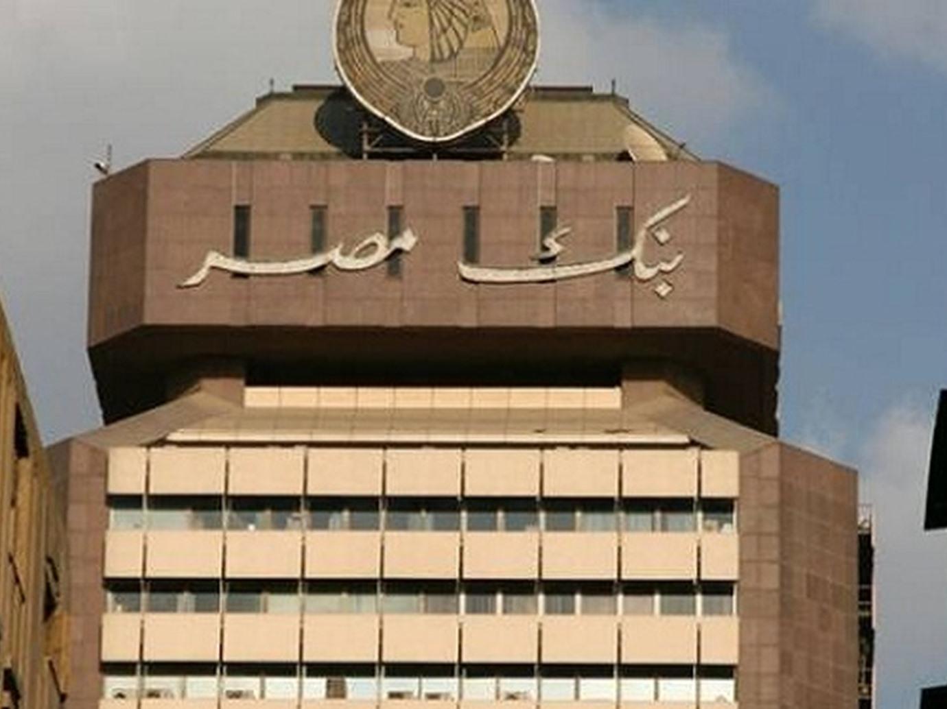 أبناك مصر