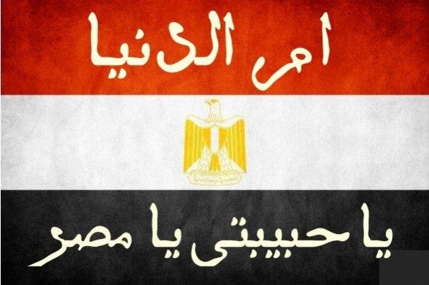 مصر هى امى رواية رائعة حدثت فى مطار دبى