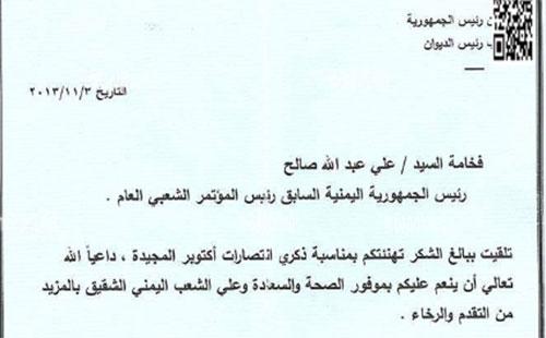 بالصور.. برقية منصور صالح تسير f256b6546cac1d183a54bb33e328939b.jpg